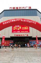 2015.6.10南阳商贸时代广场社旗店开业