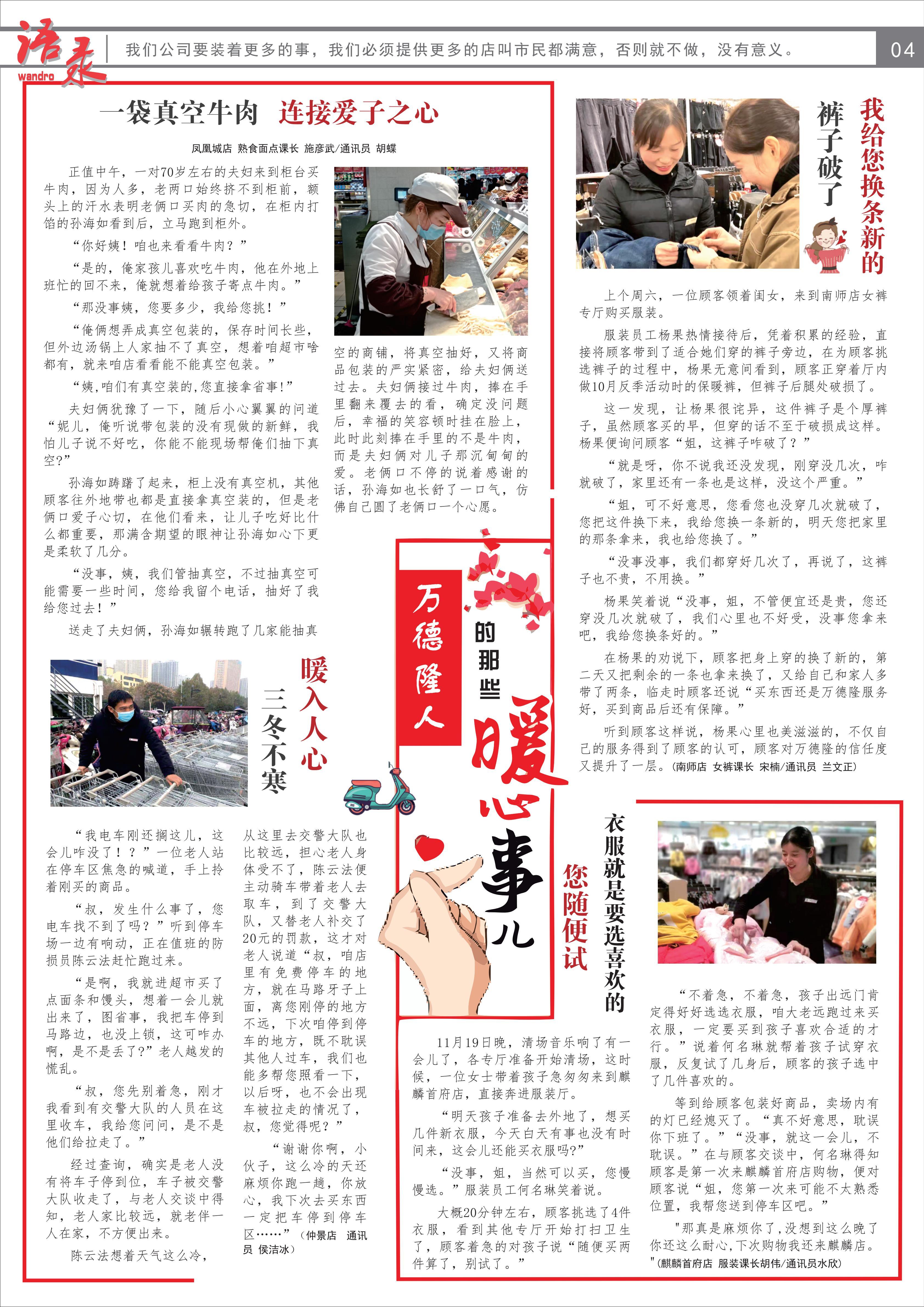 家园快讯第1028期_03.jpg
