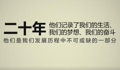 南阳商贸二十周年庆——风雨同舟