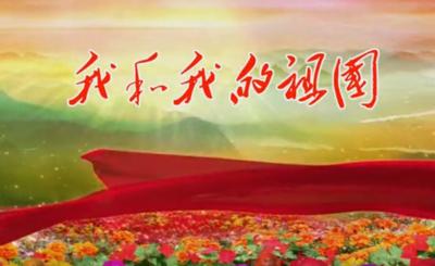 南阳商贸二十周年庆优秀歌曲——我和我的祖国
