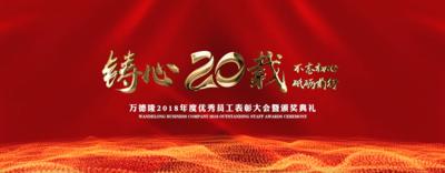 南阳商贸二十周年庆典颁奖典礼